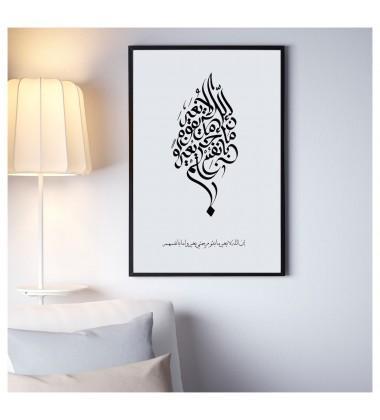 Картина с аятом Св. Коран 13:11 (белая)