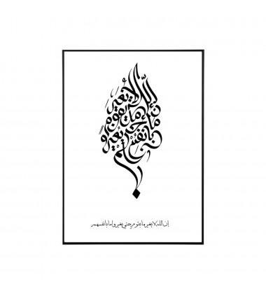 Картина с аятом Св. Коран 13:11 (черная)