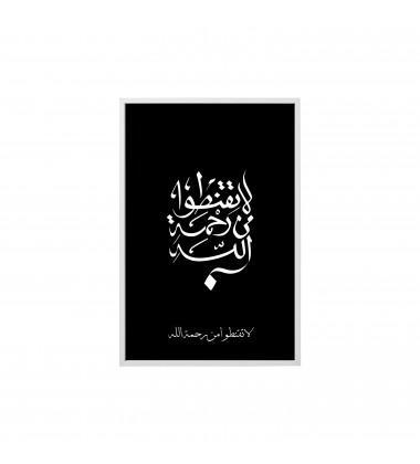 Картина с аятом Св. Коран 39:53 (черная)