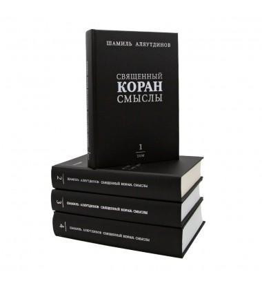 Перевод Корана. Набор из 4 томов (настольный вариант)