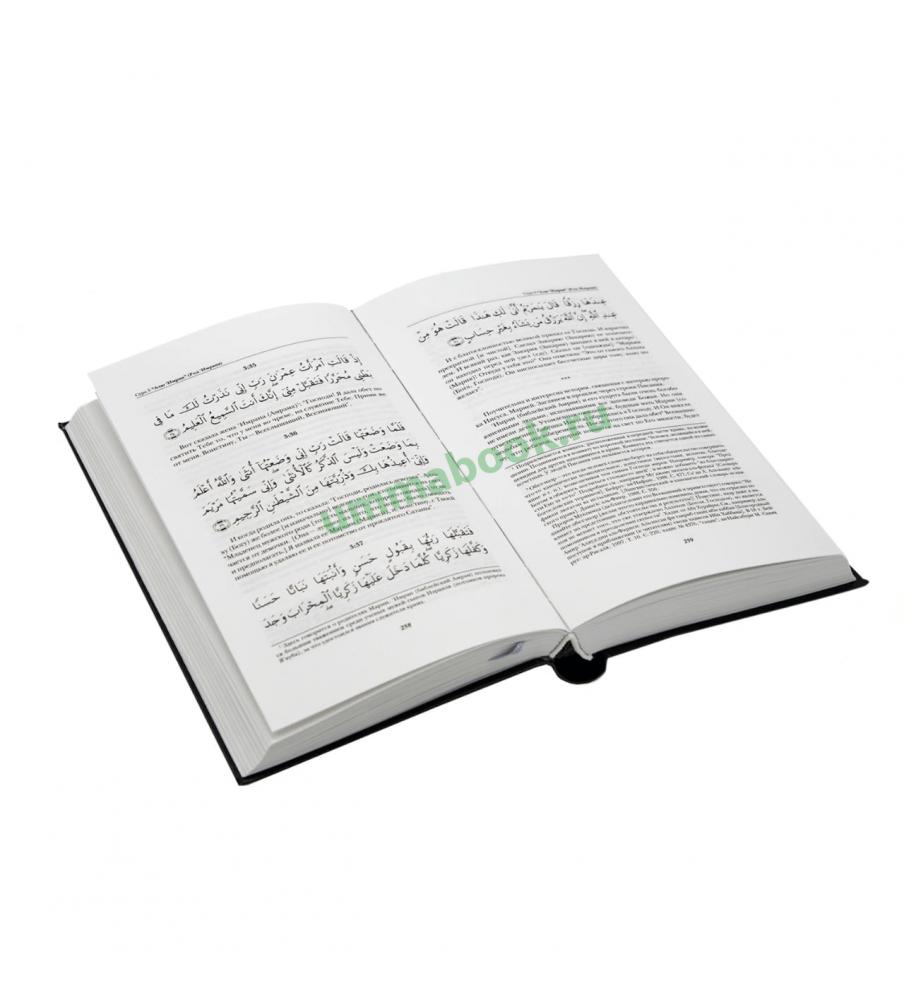 Перевод Корана. Набор из 5 томов (дорожный вариант)