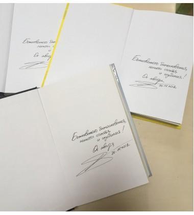 Подарочный набор из 3-х книг